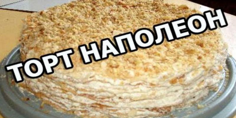 Наполеон торт крем рецепт с пошагово в домашних условиях