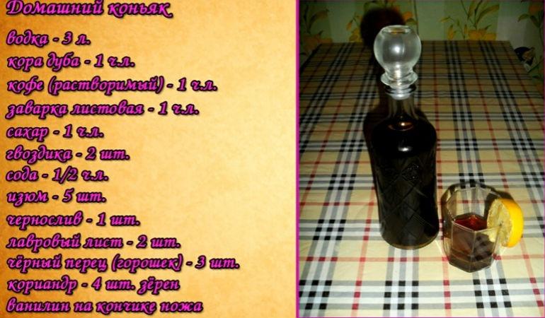 Рецепты приготовления коньяка из самогона в домашних условиях