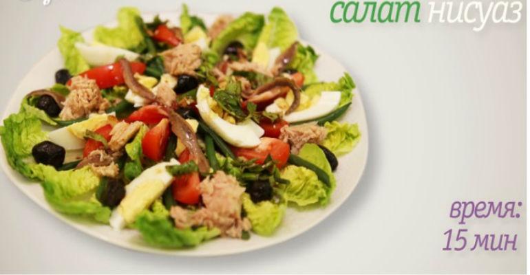 Вкусный и простой салат Нисуаз