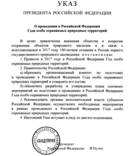Указ Президента №392