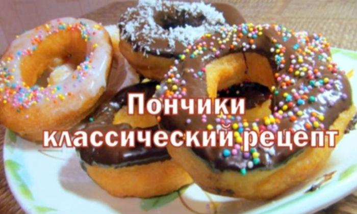 Классический рецепт пончиков