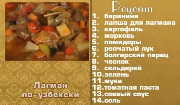 Лагман узбекский