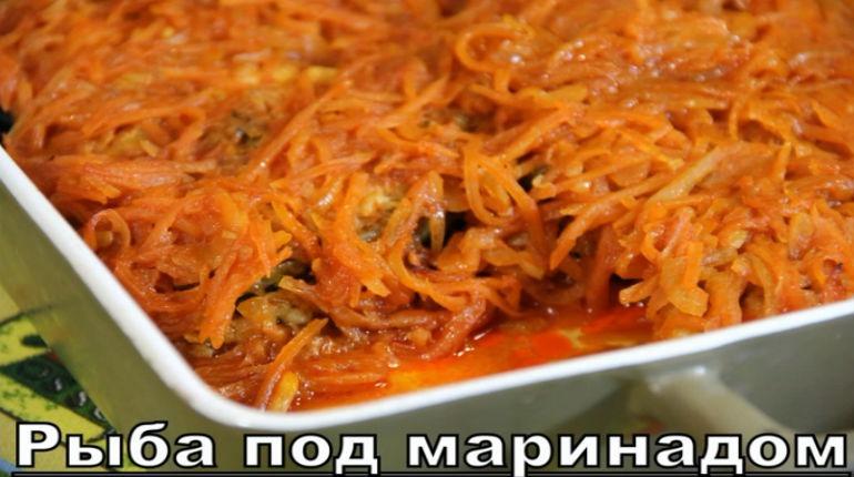 Рыба под маринадом из моркови и лука рецепт