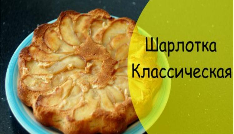 Шарлотка с яблоками, рецепт классический