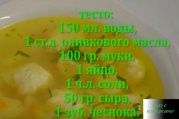 Как делать клёцки в суп рецепт с пошагово