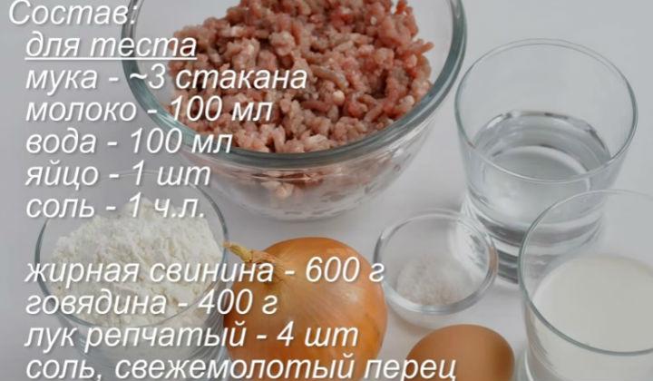 Домашние пельмени из мяса