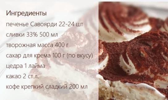 Торт тирамису рецепт в домашних условиях из печенья