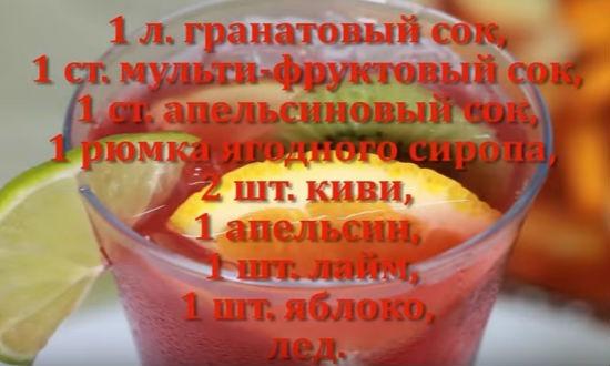Сангрия безалкогольная
