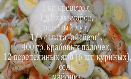 Салат с кальмаром и огурцом и крабовыми палочками рецепт с 35
