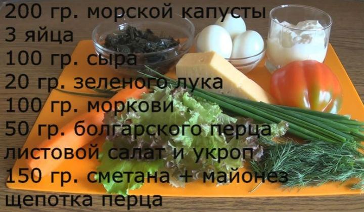 Салат из консервированной морской капусты