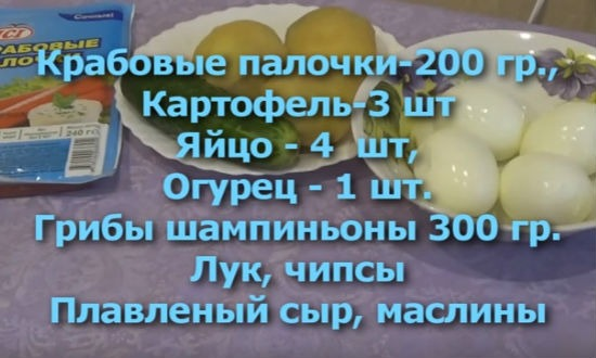 Салат Подсолнух с чипсами с крабовыми палочкам