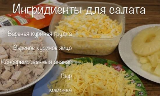 Салат С Куриной Грудкой И Ананасом Консервированным рекомендации