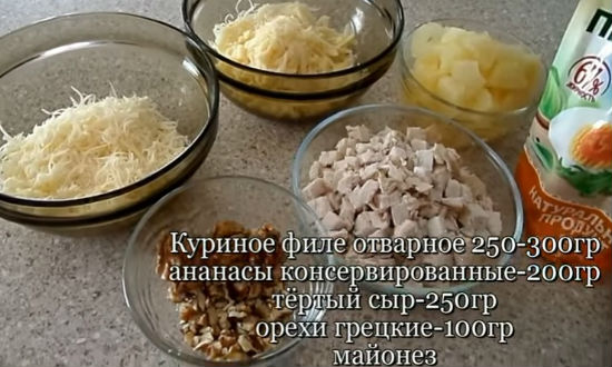 Салат з ананасами і копченою куркою
