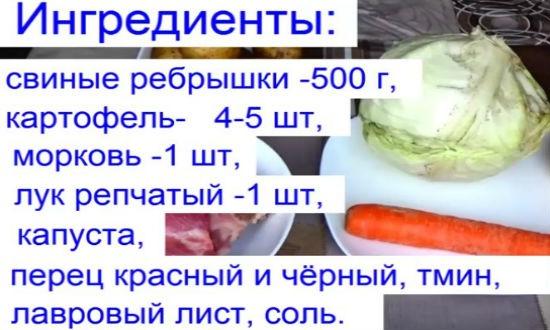 Щи из свежей капусты