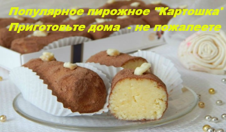 Как сделать пирожное картошка рецепт с пошагово в домашних условиях