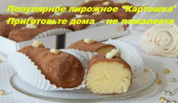 Пирожное картошка рецепт