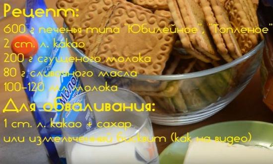 Рецепт пирожного картошка по госту пошагово