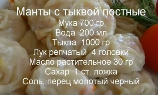 Манты с тыквой рецепт