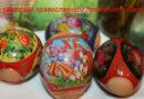 Как своими руками красить яйца на Пасху. Традиционные и оригинальные способы покраски