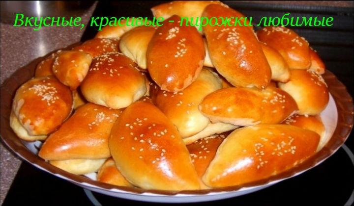 Пирожки жареные и печеные