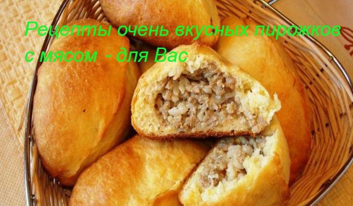 Рецепты самых вкусных жареных пирожков