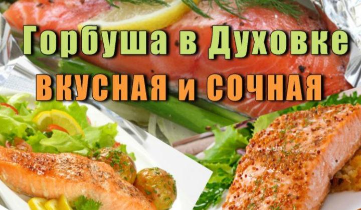Запеченная горбуша с овощами в духовке рецепты