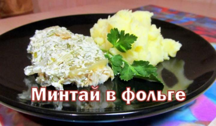 Минтай запеченный в духовке в фольге