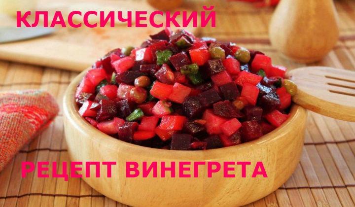 Винегрет классический рецепт