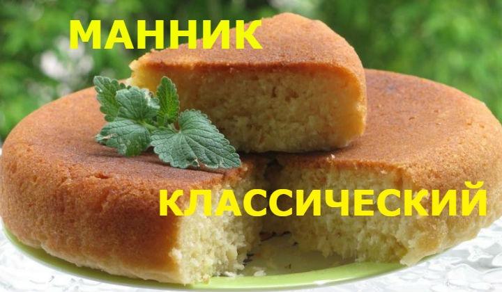 Манник классический рецепт. 22 пошаговых рецепта вкусного манника