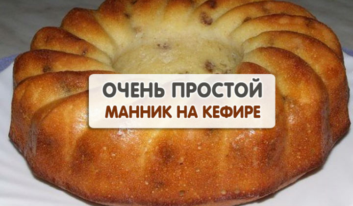 Как приготовить манник в духовке пошаговый рецепт с фото