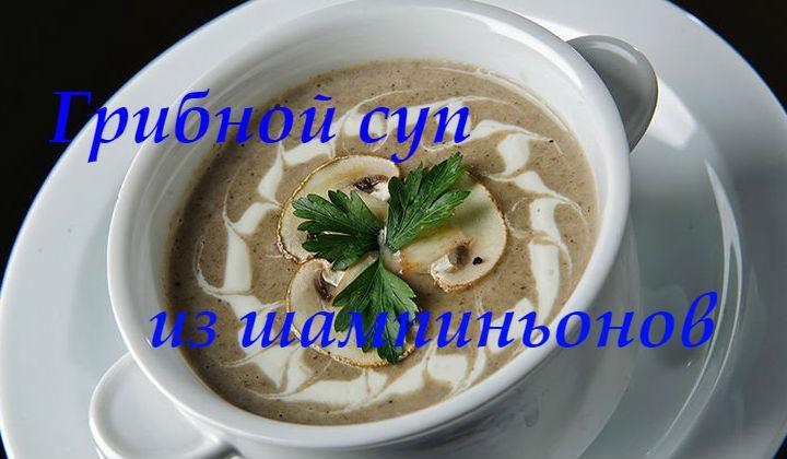 Вкусный грибной суп рецепт приготовления