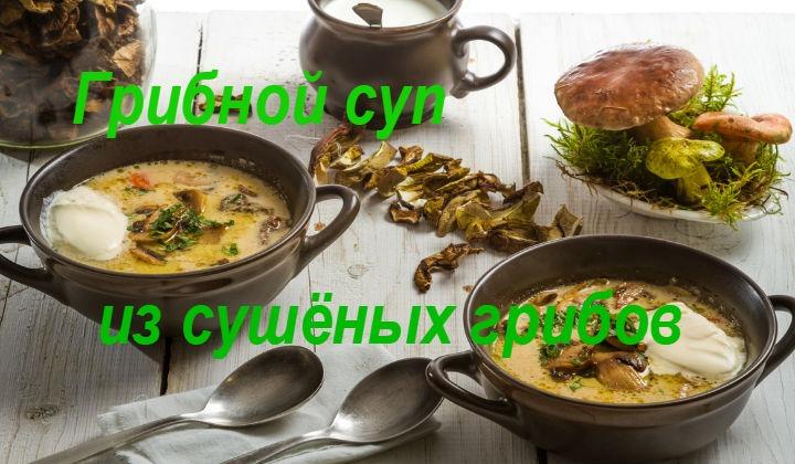 Грибной суп из сушёных грибов