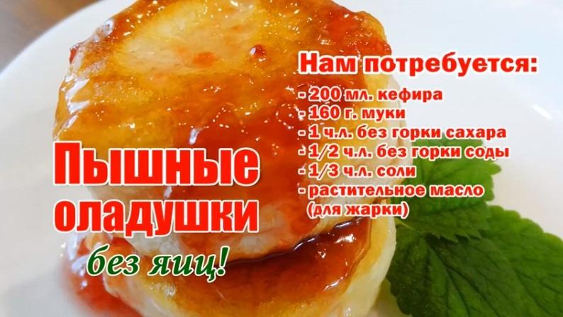 Ингредиенты для оладьий на кефире