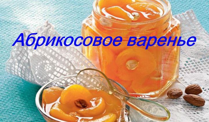 Варенье из абрикосов, рецепты