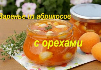 Варенье из абрикосов без косточек на зиму — рецепты абрикосового варенья с орехами