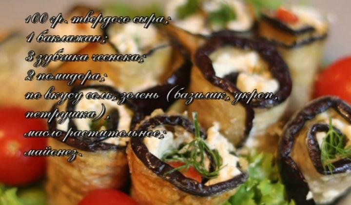 Ингредиенты для блюда из баклажан