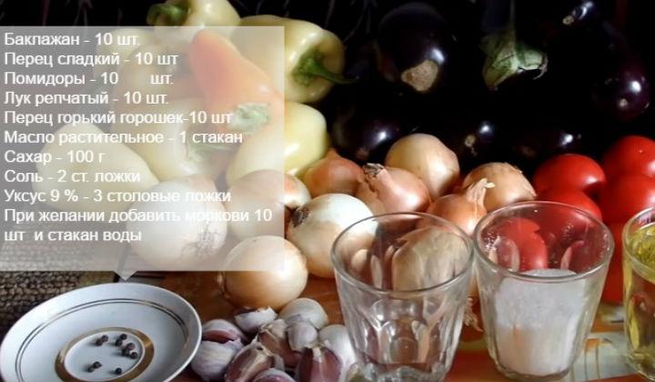 Салат из баклажанов на зиму рецепт огонек 97