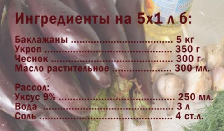 Ингредиенты для салата из баклажанов