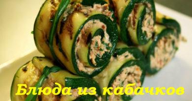 Блюда из кабачков — 30 рецептов простых, вкусных и быстрых блюд