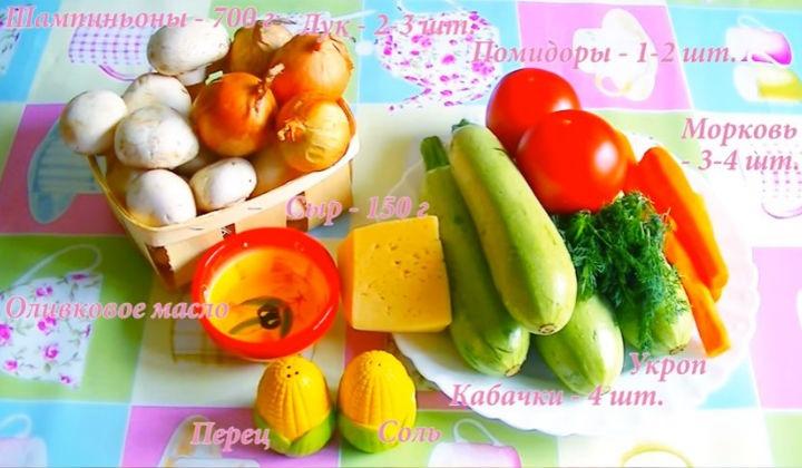 Ингредиенты для блюда из кабачков