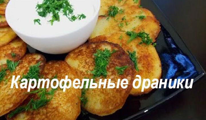 Драники из картофеля рецепт классический рецепт пошаговый