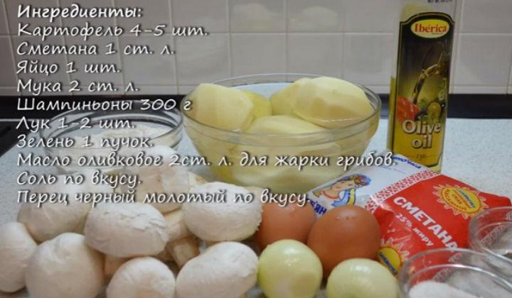 Ингредиенты для драников с грибами