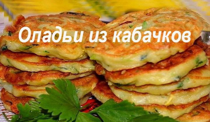 Оладьи из кабачков, рецепты простых и вкусных кабачковых оладьев с фото