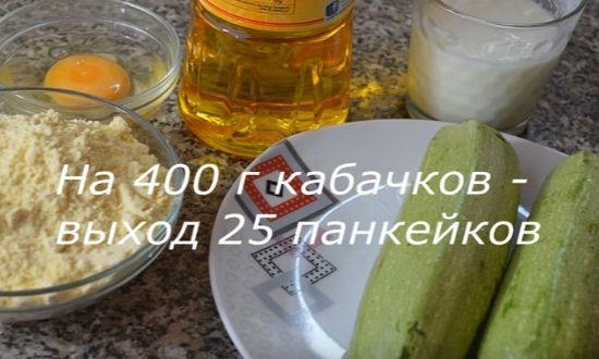 продукты для оладьев
