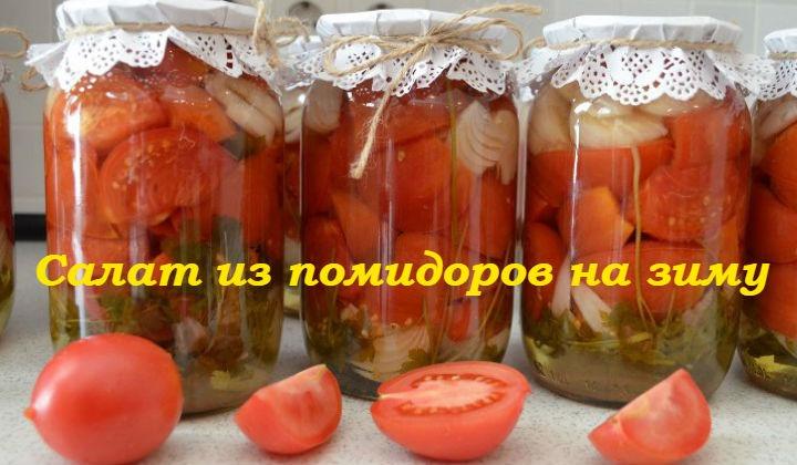 Салат из помидоров на зиму. 19 рецептов очень вкусных салатов - пальчики оближешь
