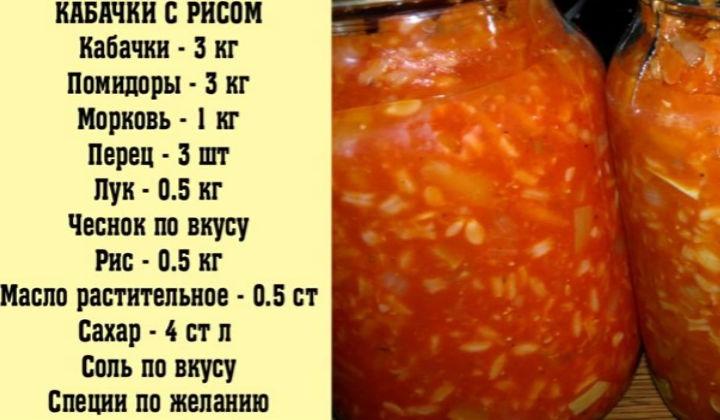 Кабачки помидор морковь на зиму