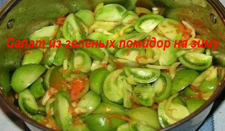 Салат из зеленых помидор на зиму. Рецепты очень вкусных салатов – пальчики оближешь