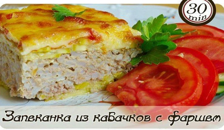 Запеканка с кабачками и фаршем рецепт с пошагово в духовке
