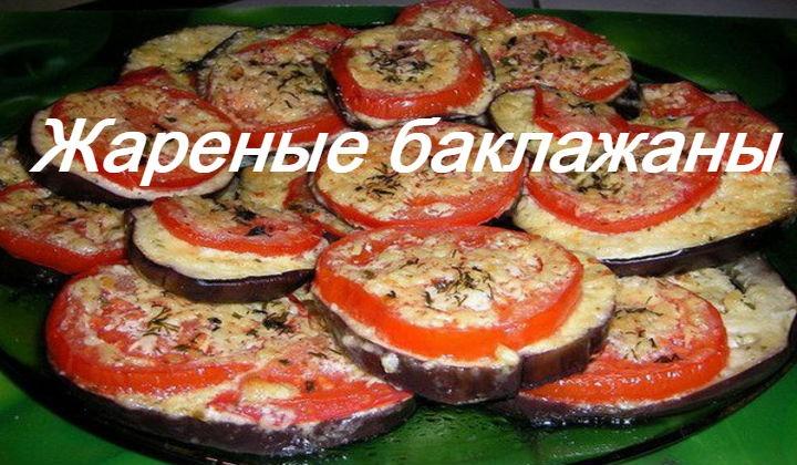 баклажаны быстро и вкусно, рецепты жареных баклажан