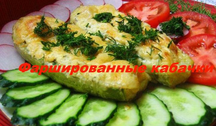 Фаршированные кабачки. Рецепты запеченных в духовке кабачков с фаршем